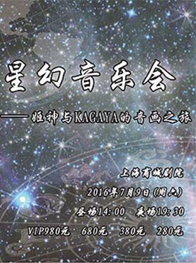 星幻音乐会——姫神与KAGAYA的音画之旅