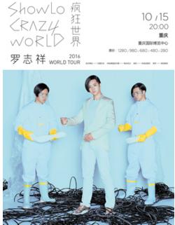 """罗志祥2016""""CRAZY WORLD"""" 世界巡回演唱会 重庆站"""
