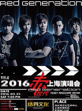 2016赤世代上海演唱会