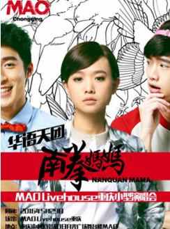 华语天团南拳妈妈《东山再起》演唱会MAO Livehouse重庆站