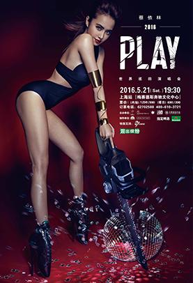 蔡依林2016 PLAY世界巡回演唱会-上海站