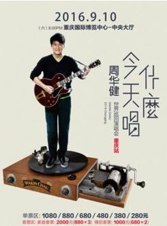 周华健《今天唱什么》世界巡回演唱会 重庆站