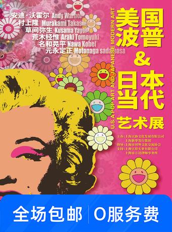 美国波普&日本当代艺术展