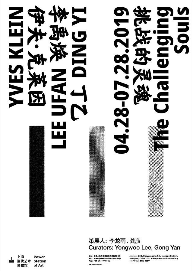 上海当代艺术博物馆年度特展