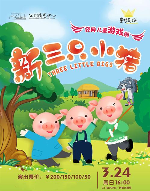 儿童游戏剧《新三只小猪》