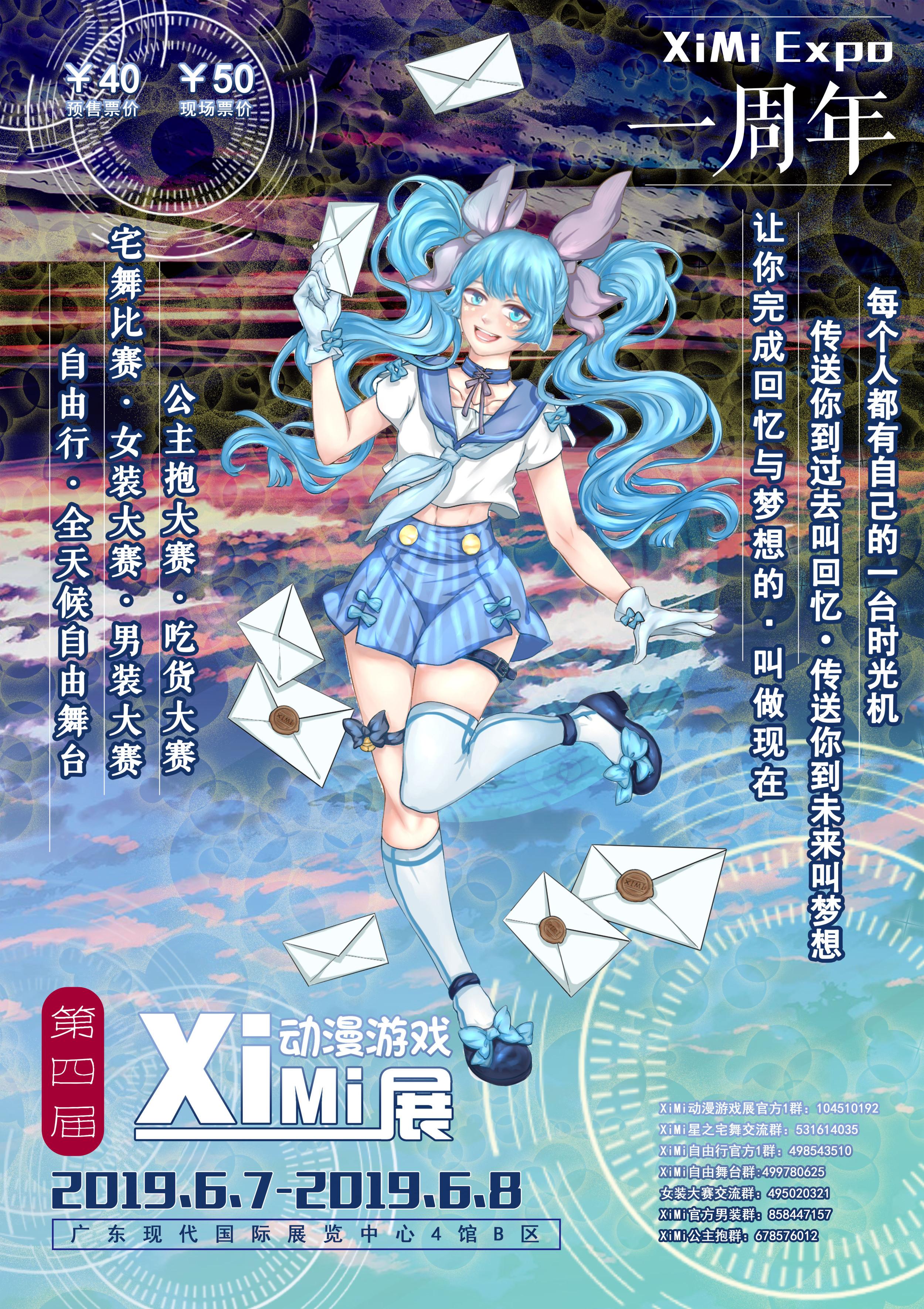 XiMi动漫游戏周年庆