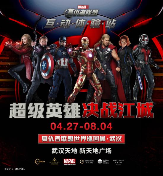 漫威复仇者联盟世界巡回展 – 武汉站