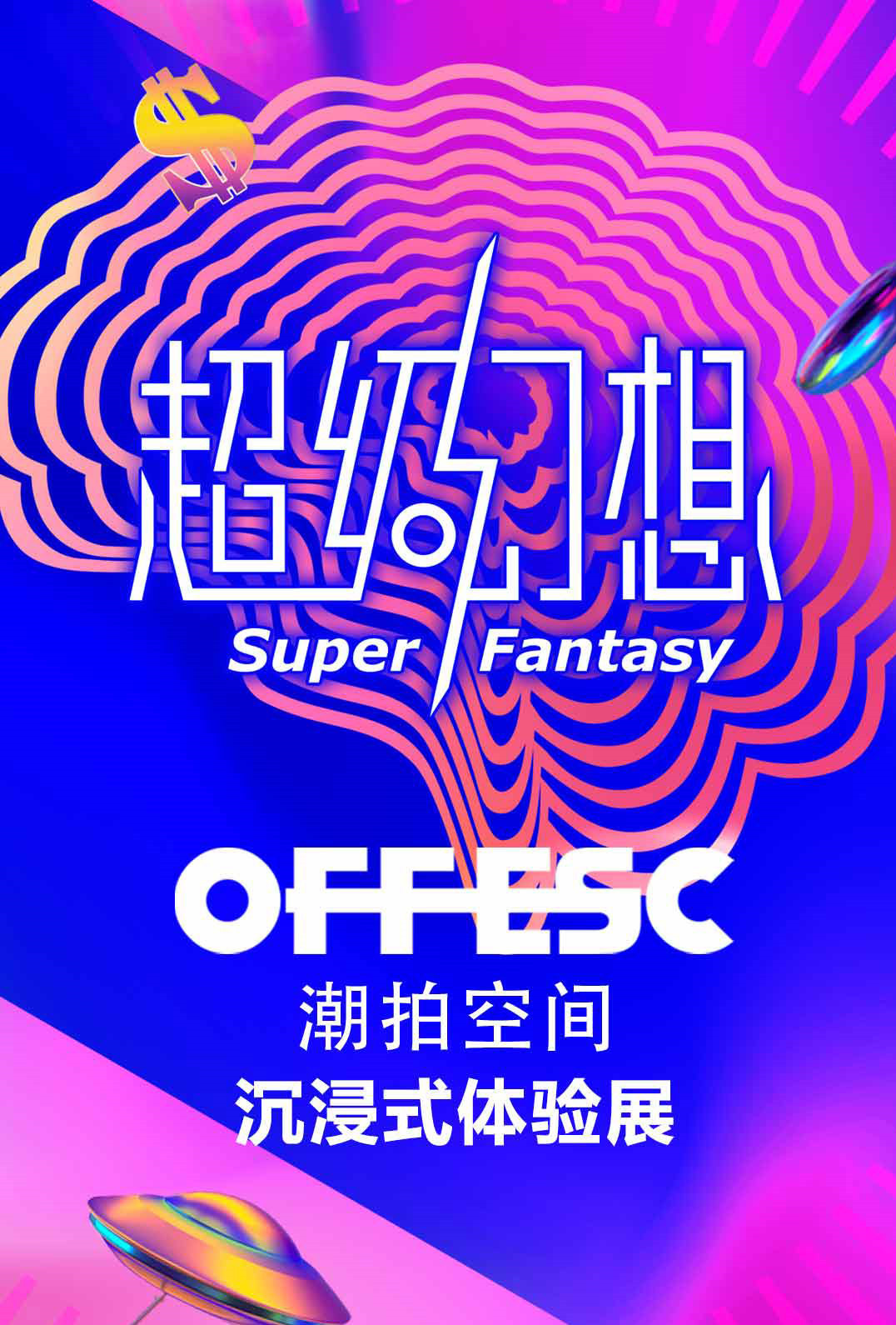 超级幻想Super Fantasy