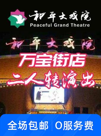 和平大戏院万宝街店二人转演出票