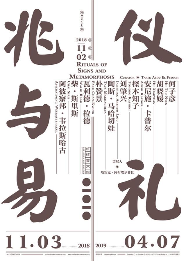 北京红砖美术馆门票
