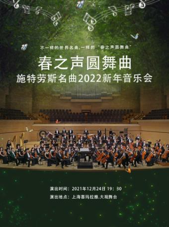 春之聲圓舞曲 2022新年音樂會