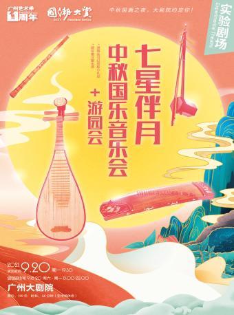 """""""七星伴月""""中秋国乐音乐会 + 游园会"""