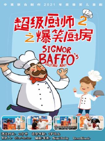 爆笑互动儿童剧《超级厨师2之爆笑厨房》