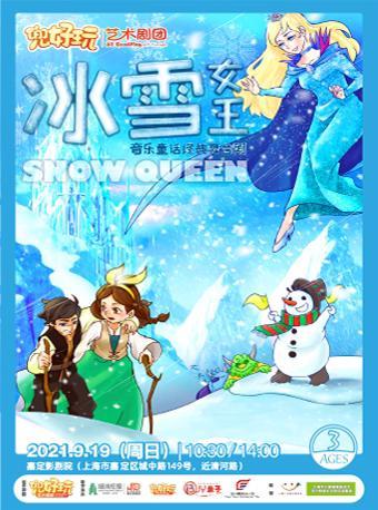 兜好玩艺术剧团 音乐童话经典舞台剧《冰雪女王 Snow Queen》上海站