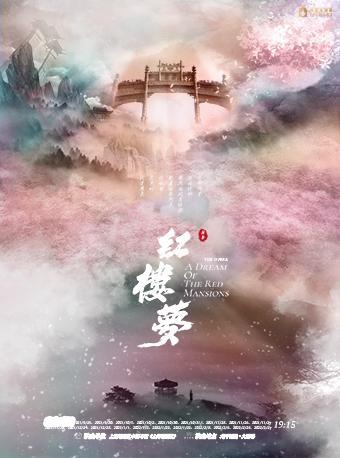 2021—2022演出季 越剧《红楼梦》