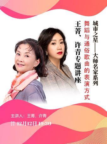 王菁、许青专题讲座
