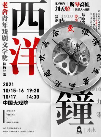 【上海站】2021国际戏剧邀请展 话剧《西洋钟》