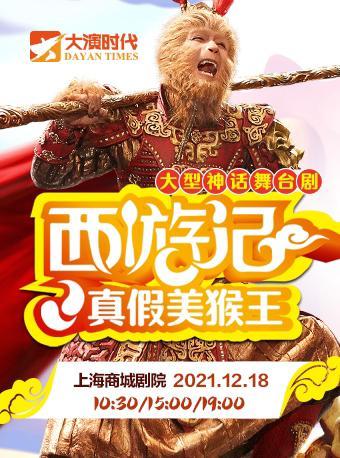 『大演时代』西游记之真假美猴王