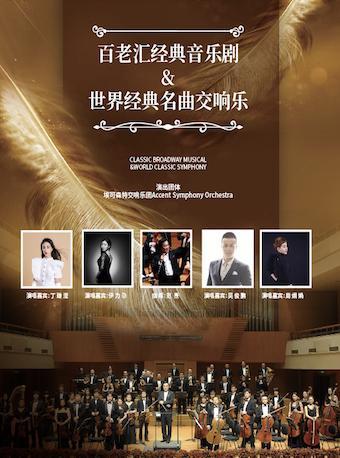 百老汇&世界经典名曲交响音乐会