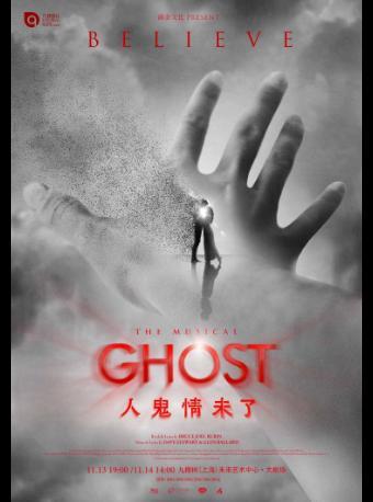 百老汇经典音乐剧《人鬼情未了》中文版