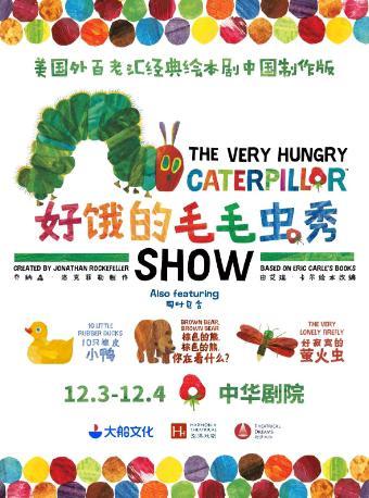 绘本剧《好饿的毛毛虫秀》中国制作版
