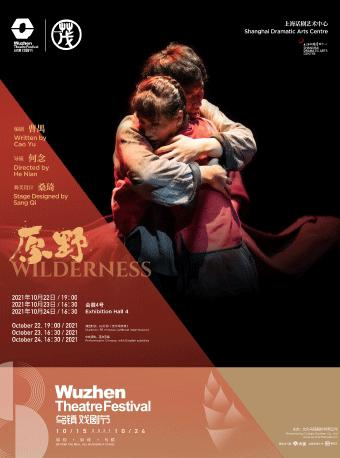 2021年第八届乌镇戏剧节 《原野》