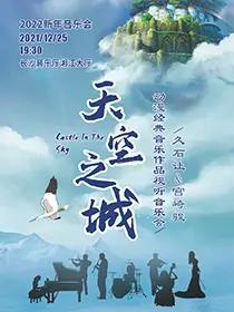 《天空之城》久石让&宫崎骏动漫视听音乐会