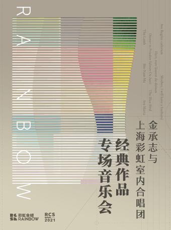 【上海站】金承志与上海彩虹室内合唱团2021演出季经典作品专场音乐会