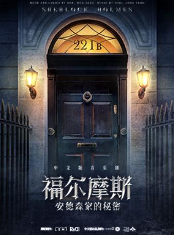 音乐剧《福尔摩斯:安德森家的秘密》中文版