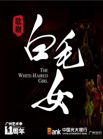 广州艺术季2021 歌剧《白毛女》