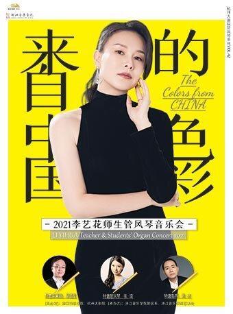"""来自中国的色彩""""李艺花管风琴师生音乐会"""