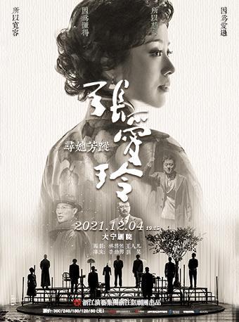 浙江话剧团 寻她芳踪•张爱玲