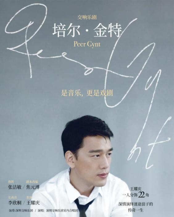 [表演:王耀庆]交响乐剧《培尔·金特》