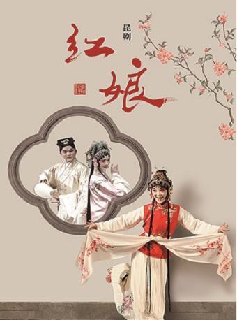 昆剧《西厢记•红娘》 杭州站