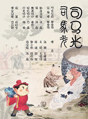 儿童剧《花木兰》《司马光》 上海站