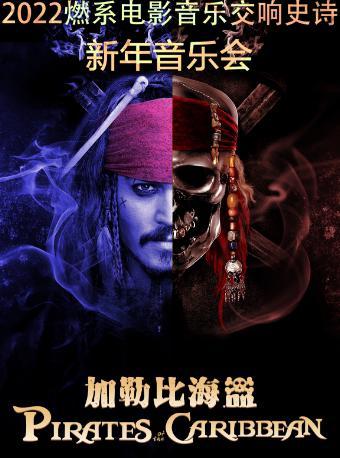 超燃音乐系 新年音乐会《加勒比海盗》