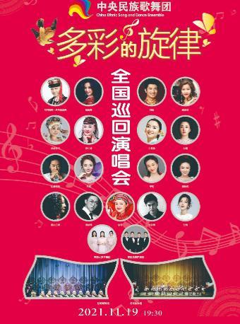 中央民族歌舞团《多彩的旋律》演唱会