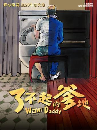 【上海】开心麻花爆笑喜剧《了不起的爹地》