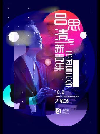 吕思清与美杰新青年乐团音乐会