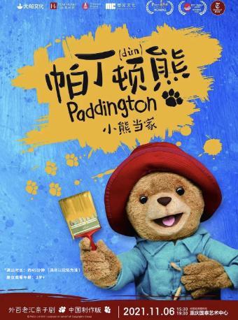 《帕丁顿熊之小熊当家》中国制作版