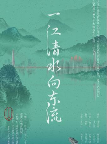 一江清水向东流 重庆站