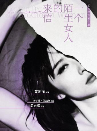 孟京辉经典戏剧作品《一个陌生女人的来信》