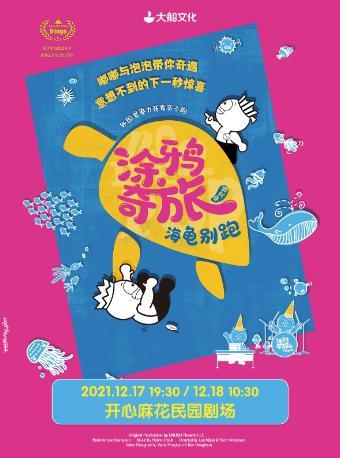 亲子剧《涂鸦奇旅·海龟别跑》中文版