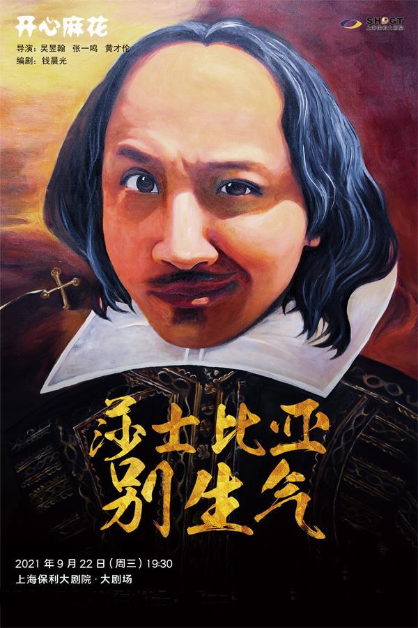 开心麻花爆笑互动舞台剧《莎士比亚别生气》