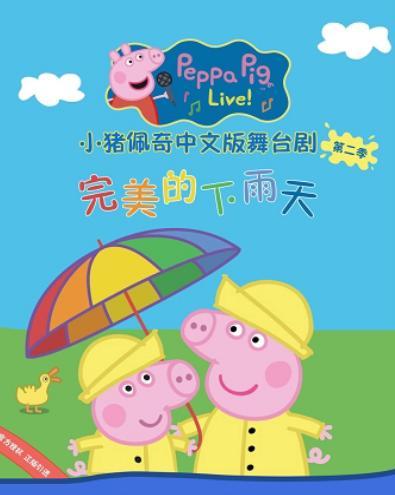 小豬佩奇中文版舞臺劇第二季