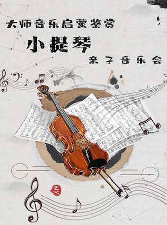 大师音乐启蒙鉴赏-小提琴亲子音乐会