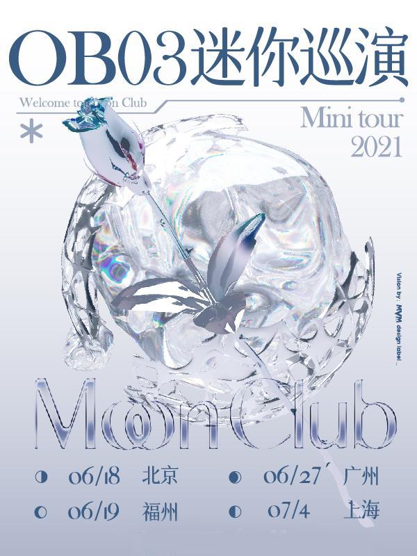 【北京站】M_DSK x M-LAB OB03「MOON CLUB」2021 迷你巡演