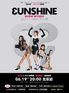 【上海站】3unshine新专辑《Show Myself》巡演