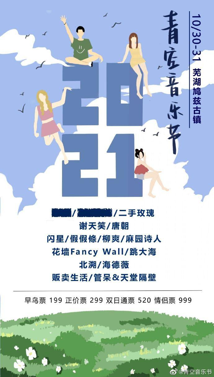 2021青空音乐节