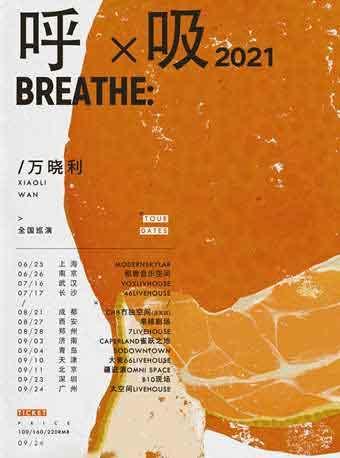 万晓利「呼吸2021」